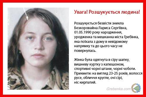 На Полтавщині розшукується безвісти зникла уродженка та мешканка міста Гребінка