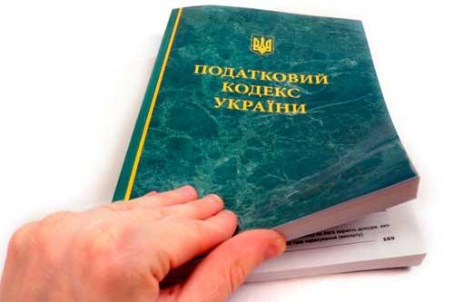 Лубенська ОДПІ: Реформування податкової системи України