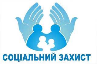Соціальний захист громадян, постраждалих внаслідок аварії на ЧАЕС