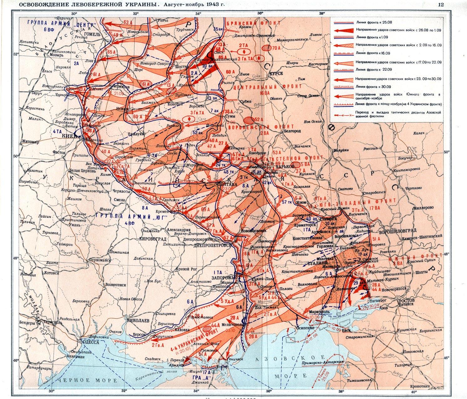 Карты Великой Отечественной войны/1943/levobereg_ukraina_osvob.